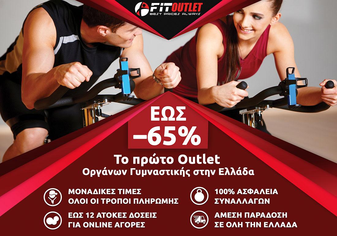 Τιμές Outlet οργανα γυμναστικής προσφορές